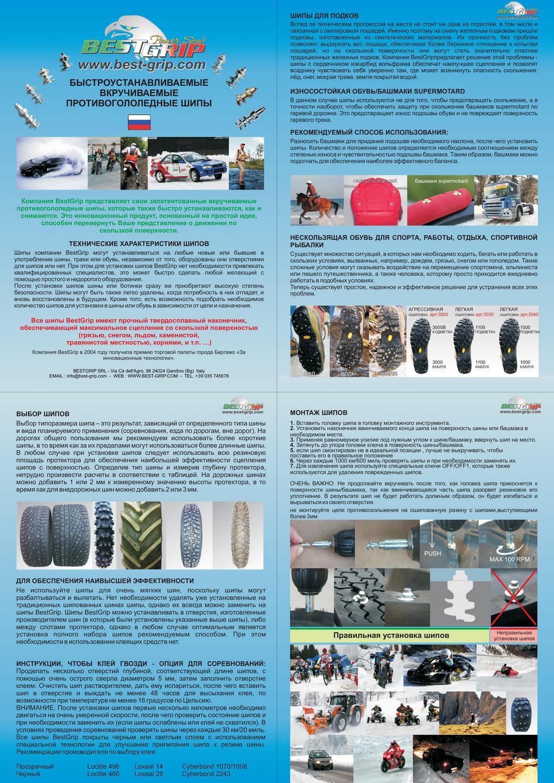 catalogo_RU-page-001